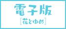 【電子版】花とゆめ