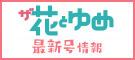 ザ花とゆめ 最新号